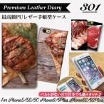iPhone7Plus ベルトなし iPhone11 8 7 6 手帳型ケース 手帳 趣味 肉女 肉 ミート 肉柄 熟成肉 ステーキ 燻製 トレンド 最高級PUレザー
