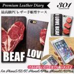 iPhone SE2 11 ProMax XR X XS MAX 8 7 6 Plusケース 手帳型 ベルトなし 趣味 肉女 肉 ミート 肉柄 熟成肉 ステーキ 燻製 トレンド