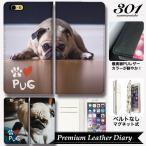iPhone7 iPhone7Plus iPhone6 6s 6plus SE ベルトなし 手帳型ケース 手帳 パグ 犬 アニマル 動物 可愛い フォト 癒し おしゃれ