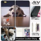 iPhone7Plus iPhone7 iPhone6 6s 6plus SE ベルトなし 手帳型ケース 手帳 パグ 犬 アニマル 動物 可愛い フォト 癒し おしゃれ