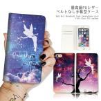 iPhone7 iPhone7Plus iPhone6 6s 6plus SE ベルトなし 手帳型ケース 手帳 ティンカーベル フェアリー 妖精 キャラクター ネバーランド 星空 かわいい