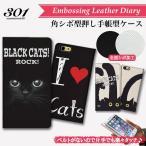 iPhone7 iPhone7Plus iPhone6 6s 6plus SE ベルトなし 手帳型ケース シボ加工 手帳 猫 ネコ ねこ Kitty Cat キャット にゃー meow Animal アニマル