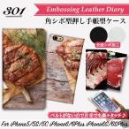 iPhone6 6sPlus 手帳型ケース iPhone11 ベルトなし 手帳 シボ加工 おしゃれ 趣味 肉女 肉 ミート 肉柄 熟成肉 ステーキ 燻製