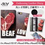 iPhone7Plus iPhone11 8 7 6 SE ベルトなし 手帳型ケース シボ加工 手帳 おしゃれ 趣味 肉女 肉 ミート 肉柄 熟成肉 ステーキ 燻製
