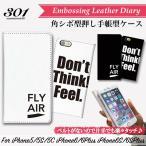 iPhone7 iPhone7Plus iPhone6 6s 6plus SE ベルトなし 手帳型ケース シボ加工 手帳 おしゃれ 名言 ジャッキー 功夫 カンフー fly air 白 黒