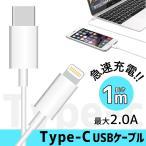 充電ケーブル Type-C 急速充電 USB2A データ転送 MacBook iPhone iPad Apple 頑丈 ケーブル 充電ケーブル スマホ 充電器 1m