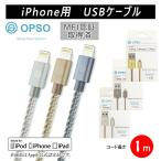 Apple MFI 認証 充電ケーブル iPhone8 8Plus iPhoneX iphone7 7plus 6 6plus 高耐久ナイロンメッシュ 頑丈 ケーブル iPhone用USBケーブル スマホ 充電器 1m
