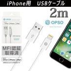 iPhone 充電 ケーブル Apple MFI 認証 2m