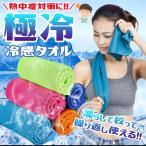 熱中症対策 冷えタオル 冷却 超冷感 タオル ひんやりタオル 冷却タオル タオル おすすめ uvカット アイスタオル 超吸水運動タオル 冷たいタオル