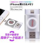 iPhone USBメモリ 32GB Lightning iPad iDiskk スマホ用 バックアップ データ移動 大容量 Apple MFI 認証 容量不足解消 グレー