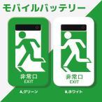 モバイルバッテリー iPhone GALAXY XPERIA AQUOS ARROWS スマートフォン iPad 3DS PSP 対応 携帯 充電器 非常口 おもしろ 標識