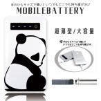 モバイルバッテリー iPhone GALAXY XPERIA AQUOS ARROWS スマートフォン iPad 3DS PSP 対応 携帯 充電器 ぱんだ パンダ panda アニマル animal 動物 可愛い