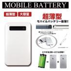 モバイルバッテリー 大容量 薄型 防災グッズ 4000mAh iPhone スマホ 充電器 軽量 充電 バッテリー 大容量 POWERBANK