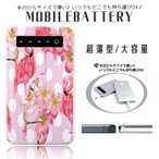 モバイルバッテリー 5000mAh 薄型 充電 iPhone Galaxy Xperia AQUOS 3DS 防災グッズ フラミンゴ summer ボタニカル flower トロピカル
