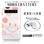 Yahoo!301モバイルバッテリー 5000mAh 薄型 充電 iPhone Galaxy Xperia AQUOS 3DS 防災グッズ スマイル ニコちゃん にこちゃん ピンク ドット かわいい おしゃれ