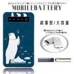 モバイルバッテリー 5000mAh 薄型 充電 iPhone Galaxy Xperia AQUOS 3DS 防災グッズ シロクマ 白くま しろくま ブルー かわいい おしゃれ