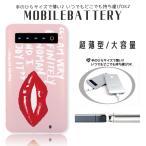モバイルバッテリー 5000mAh 薄型 充電 iPhone Galaxy Xperia AQUOS 3DS 防災グッズ マリリンモンロー 赤リップ ピンク セクシー かわいい おしゃれ