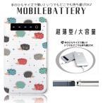 モバイルバッテリー 5000mAh 薄型 充電 iPhone Galaxy Xperia AQUOS 3DS 防災グッズ ハリネズミ 北欧 イラスト 大人可愛い おしゃれ