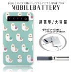 モバイルバッテリー 5000mAh 薄型 充電 iPhone Galaxy Xperia AQUOS 3DS 防災グッズ アルパカ 北欧 イラスト ペア 可愛い おしゃれ