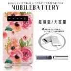 モバイルバッテリー 5000mAh 薄型 充電 iPhone Galaxy Xperia AQUOS 3DS 防災グッズ 花柄 水玉 ドット 北欧 ピンク 大人かわいい