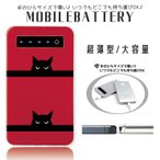 モバイルバッテリー 5000mAh 薄型 充電 iPhone Galaxy Xperia AQUOS 3DS 防災グッズ 猫 ネコ 黒猫 クロネコ 赤黒 かわいい
