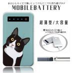 モバイルバッテリー 大容量 薄型 防災グッズ 4000mAh iPhone スマホ 充電器 軽量 猫 ハチワレ ネコ cat おしゃれ