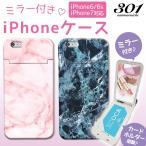 iPhone8 ケース 鏡付き ミラー ケース ICカード スマホケース iPhone8Plus カード収納 iPhone7/7Plus 6/6s/5s 大理石