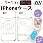 iPhone7 iPhone6/6sケース 鏡付き ミラー ケース かわいい ICカード スマホケース iphone7 カード収納 ミラー付き ハードケース スマイル にこちゃん ニコちゃん