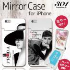 iPhone7 iPhone6/6sケース 鏡付き ミラー ケース かわいい ICカード スマホケース iphone7 カード収納 ミラー付き ハードケース オードリーヘップバーン paris