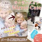 オーダーメイド あなたの写真で作れるスマホケース 鏡付き ミラー付き iPhoneX iPhone8 8Plus iPhone7 7Plus 6s/6 SE/5/5s ミラー付きケース ICカード収納