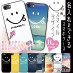 名入れ できる iPhone8 ケース おしゃれ スマホケース ICカード収納 スマイル デザイン ニコちゃん スマイリー ペア お揃い iPhoneX iPhone7 7Plus