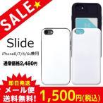 セール iPhone8 ケース スライド ケース ICカード 背面 スマホケース iPhone7 iPhone6/6s カード収納 シンプル ホワイト 無地 ベーシック