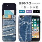 スマホケース iPhone SE2 ケース 11 Pro Max XR X XS MAX 8 7 6s/6 Plus 耐衝撃 背面ICカード収納 デニムプリント メンズ