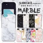 iPhone X XS ケース iPhone8 8Plus ケース 7 7Plus カード収納 背面 ICカード iPhone6s/6 耐衝撃 スライド 背面収納 選べる10デザイン 大理石 マーブル