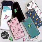 スマホケース iPhone11 ケース Pro Max 耐衝撃 iPhone XR XSMAX 背面ICカード収納 iPhone8 7 6s/6 Plus 選べる10デザイン 恐竜 ダイナソー DiNOSAUR