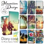 スマホケース 手帳型 ハワイ アロハ サーフ 海 南国 夏 アイフォン8 ケース iPhone11 Pro ケース 横開き レザー