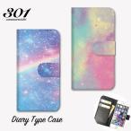 iPhone7 iPhone7Plus iPhone6 6s 6plus カバー 手帳型ケース 「Pastel galaxy 宇宙柄 ギャラクシー GLITTER グリッター 原宿系 ゆめかわ」 手帳ケース レザー