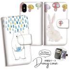 iPhone7 iPhone7Plus iPhone6 6s 6plus カバー 手帳型ケース 北欧 シロクマ 白くま うさぎ ラビット アニマル 動物 かわいい 手帳ケース レザー