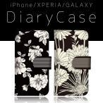 スマホケース 手帳型 アイフォン8 ケース iPhone XR ケース 花柄 大人かわいい おしゃれ おとな ブラック ボーダー 手帳ケース レザー