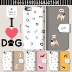 iPhone7 手帳型ケース 犬 DOG ドッグ パグ ダックスフンド プードル iPhone7 手帳 ケース アイホン7 カバー ケース スマホケース レザー