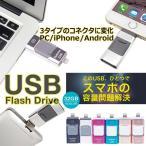 スマホ用 USBメモリー 32GB iPhone iPad  データ転送 USB Lightning ライトニング Android PC タブレット FlashDrive microUSB 大容量 互換 Micro-B変換不要