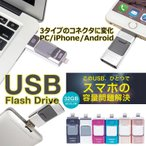 ���ޥ��� USB��� 32GB iPhone iPad  �ǡ���ž�� USB Lightning �饤�ȥ˥� Android PC ���֥�å� FlashDrive microUSB ������ �ߴ� Micro-B�Ѵ�����