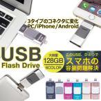 ������ ���ޥ��� USB��� 128GB iPhone iPad  �ǡ���ž�� USB Lightning �饤�ȥ˥� Android PC ���֥�å� FlashDrive microUSB �ߴ� Micro-B�Ѵ�����