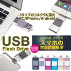 ���ޥ��� USB���꡼ 64GB iPhone iPad  �ǡ���ž�� USB Lightning �饤�ȥ˥� Android PC ���֥�å� FlashDrive microUSB ������ �ߴ� Micro-B�Ѵ�����