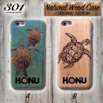 iphone7 ウッドケース iPhone7 wood ケース iPhone6sPlus iPhoneSE 5S 木製 ケース HONU ホヌ 海亀 ウミガメ Green Sea Turtle HAWAII ハワイ カワイイ おしゃれ