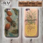 iphone7 ウッドケース iPhone7 wood ケース iPhone6sPlus iPhoneSE 5S 木製 ケース PINE パイン パイナップル トロピカル フルーツ カワイイ おしゃれ トレンド