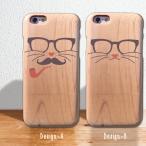 iPhone6s iPhone6 Plus wood ケース 木目 iPhoneSE iPhone5S ウッドケース 木製 猫 cat ペア カップル めがね ひげ シンプル ハート ホワイトデー