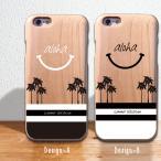 iPhone6s iPhone6 Plus wood ケース 木目 iPhoneSE iPhone5S 5C ウッドケース 木製 スマイル ニコちゃん smile にこちゃん aloha ハワイ ヤシの木 ボーダー