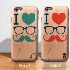 iPhone6s iPhone6 Plus wood ケース 木目 iPhoneSE iPhone5S 5C ウッドケース 木製 ペア カップル ひげ メガネ ハート かわいい おしゃれ
