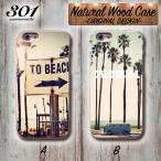 iphone7 ウッドケース iPhone7 wood ケース iPhone6sPlus iPhoneSE 5S 木製 ケース ハワイ hawaii ヤシの木 カリフォルニア ビーチ おしゃれ